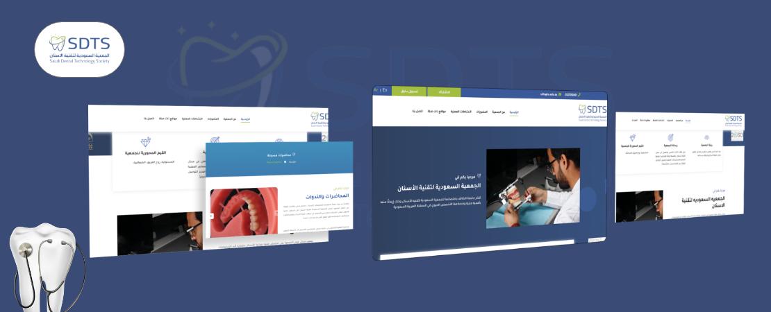 الجمعية السعودية لتقنية الأسنان